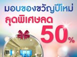 A Special Present from Royal Cliff Up to 50% Off